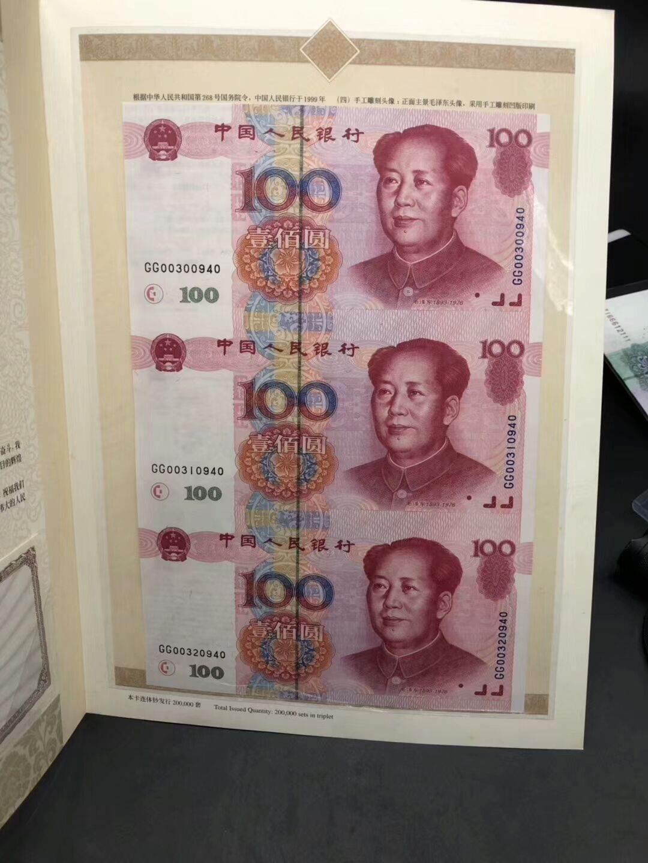 世纪龙卡三连体钞价格分析