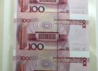 2000年世纪龙卡最新价格,第五套人民币唯一的连体钞竟然是它