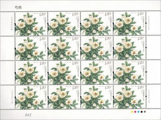 《芍药》特种邮票版票