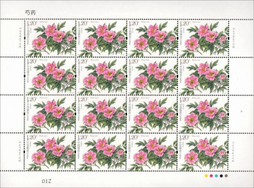 《芍药》特种邮票版票图片鉴赏