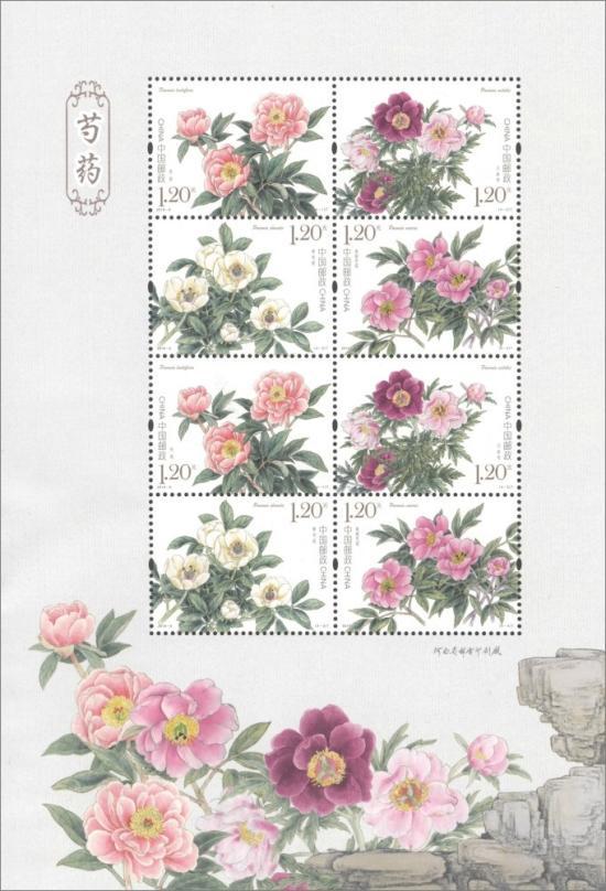 《芍药》特种邮票小版张