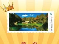 台湾中华邮政2019年最美邮票揭晓