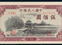 第一套人民幣500元瞻德城价格,第一套人民幣500元瞻德城收藏价值