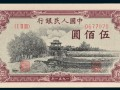 第一套人民币500元瞻德城价格,第一套人民币500元瞻德城收藏价值
