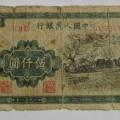 第一套人民币最新价格行情 12月24日