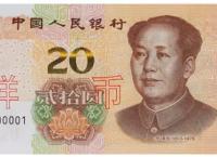第五套人民币价格,99版人民币价格表