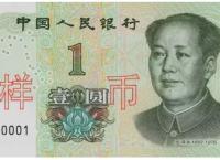 哪里回收第五版人民币,第五版人民币是否有收藏价值