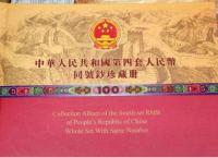 第四套人民幣同号钞珍藏册值多少钱