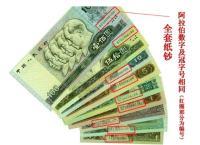 第四套人民幣同號钞珍藏册最新价格