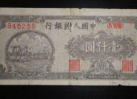 第一套人民币1000元耕地平三版水印价格及图片