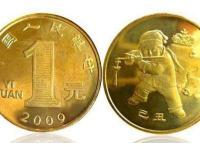 2009年牛年流通纪念币价格行情