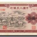 第一套人民币牧马图值多少钱 牧马图成交记录