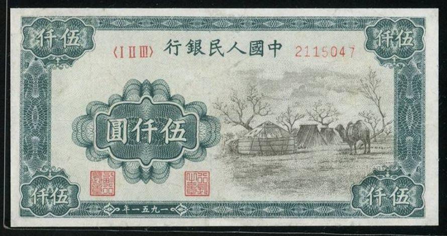 第一套人民幣5000元蒙古包如何辨别保存