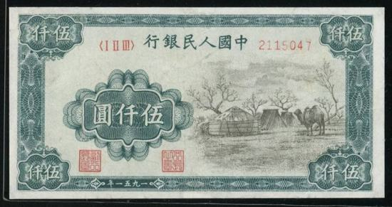 第一套人民币5000元蒙古包