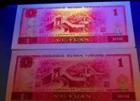第四套人民币六大荧光币图片及介绍