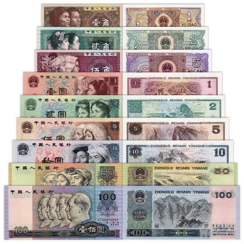 老版人民币