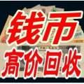 南京回收旧版纸币  南京哪里回收旧版钱币金银币连体钞纪念钞邮票