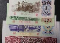 第三套人民币中的珍品存在,这张一角疯涨上万倍