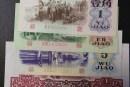 哈尔滨回收纸币 长期收购钱币金银币纪念钞