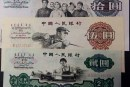 沈阳回收纸币高价收购钱币金银币纪念钞