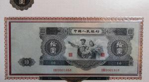 53年大黑十元_1953年10元_第二套人民币大黑拾值多少钱_行情分析