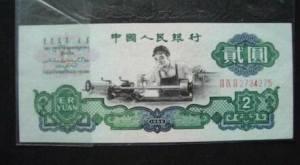 车工2元五星水印_车工二元价格值多少钱_行情分析