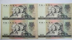 90版50元连体钞_1990年50元四连体钞_9050元连体钞价格值多少钱_行情分析