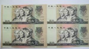 90版50元連體鈔_1990年50元四連體鈔_9050元連體鈔價格值多少錢_行情分析