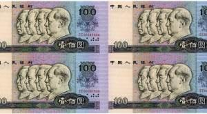 90版100元四连体_1990年100元四连体钞_90100四连体值多少钱_行情分析