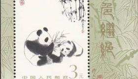 熊猫小型张_T106m熊猫邮票小型张