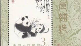 熊貓小型張_T106m熊貓郵票小型張