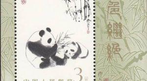 熊貓小型張_T106m熊貓郵票小型張值多少錢_行情分析