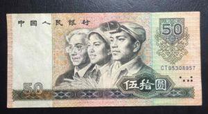 8050_80版50元人民币_四版币王8050值多少钱_行情分析