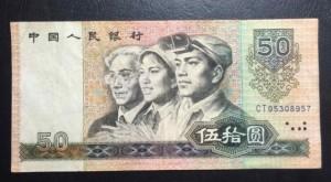 8050_80版50元人民幣_四版幣王8050值多少錢_行情分析