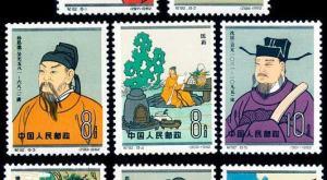 紀92郵票_紀92科學家_古代科學家第二組值多少錢_行情分析