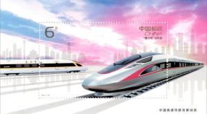 中国高速铁路发展成就纪念邮票,小型张值多少钱_行情分析
