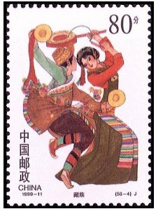 民族大團結郵票