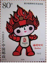 奥运会纪念邮票-北京奥运会纪念邮票-2008奥运邮票值多少钱_行情分析