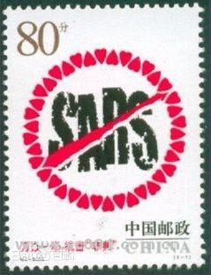 非典邮票-万众一心抗击非典值多少钱_行情分析