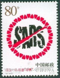 非典郵票-萬眾一心抗擊非典值多少錢_行情分析