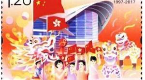 香港回归纪念邮票-香港回归邮票价格值多少钱_行情分析