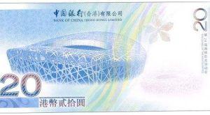 香港奥运纪念钞值多少钱_行情分析