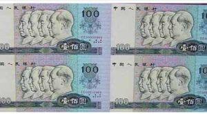 1990年100元四方联连体钞值多少钱_行情分析