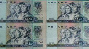 第四套人民币长城四连体钞值多少钱_行情分析