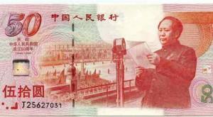建國三連體紀念鈔值多少錢_行情分析