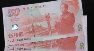 建国五十周年纪念钞值多少钱_行情分析