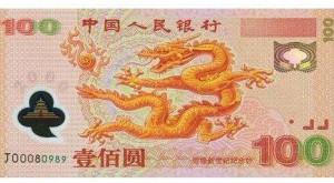 龍鈔-2000年千禧年紀念龍鈔值多少錢_行情分析