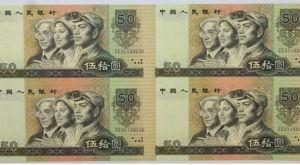 1980年50元四方联连体钞值多少钱_行情分析