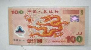 龍鈔雙連體鈔-千禧龍鈔連體鈔值多少錢_行情分析