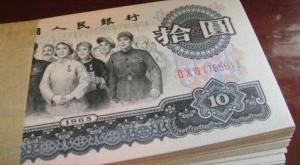 1965年10元人民幣